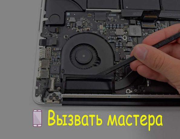 Компьютерный Мастер. Ремонт компьютеров, ремонт ноутбуков. СБОРКА ПК.