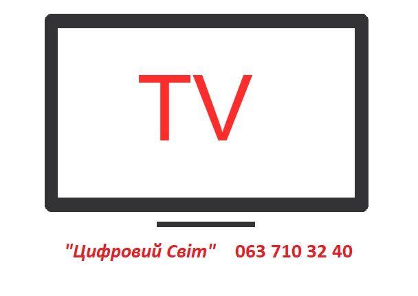 Ремонт телевізорів (Smart TV)