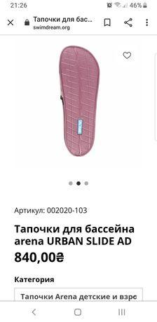 Продам тапочки для бассейна Arena Urban Slide АD