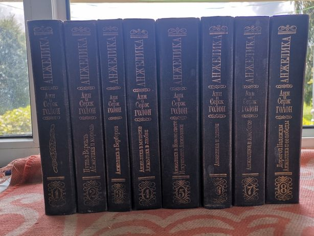 Книги  Анжеліка  (8 частин)