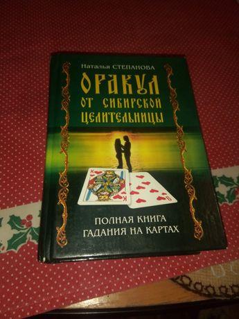 Книга.Оракул от сибирской целительницы.Н.Степанова