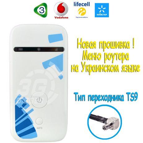 Мобильный 3G WiFi роутер ZTE MF65 для Киевстар, Vodafone, Lifecell