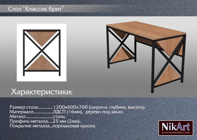 """Стол писменный, стол для офиса,стол для школы """" Классик брит """""""