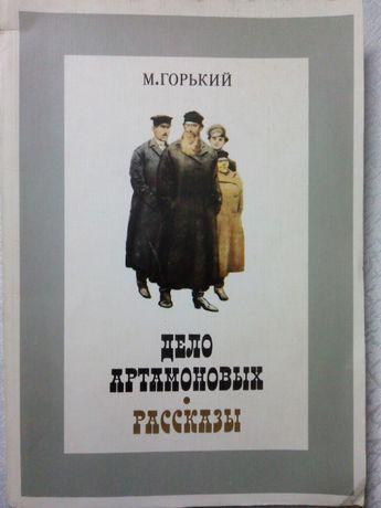 """М. Горький """"Дело Артамоновых. Рассказы"""""""