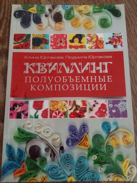 Книга журнал Квиллинг полуобъёмные композиции