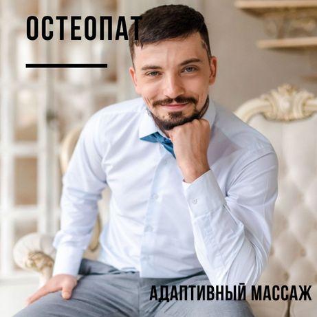 Остеопат Массаж Харьков