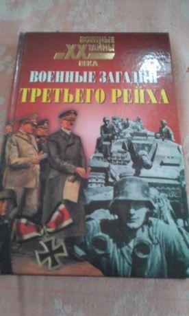 Военные загадки Третьего Рейха. Непомнящий Н.Н.