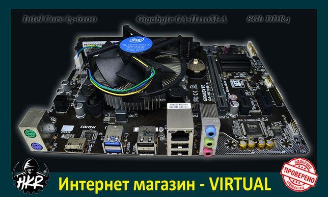 Комплект i3-6100 | Gigabyte GA-H110M-A | DDR4 8Gb | MicroATX | s. 1155
