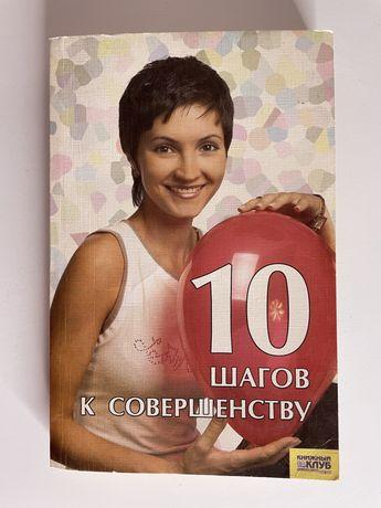 10 шагов к совершенству.