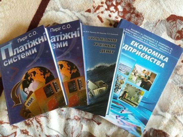 Продам книги Економіка та фінанси