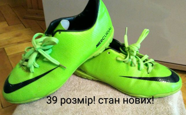 Спортивне взуття!