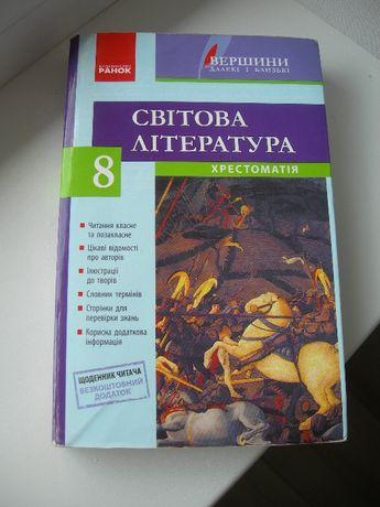Столій, Світова література, хрестоматія, 8 клас