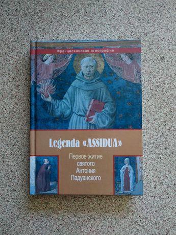 """Legenda """"ASSIDUA"""". Первое житие святого Антония Падуанского"""