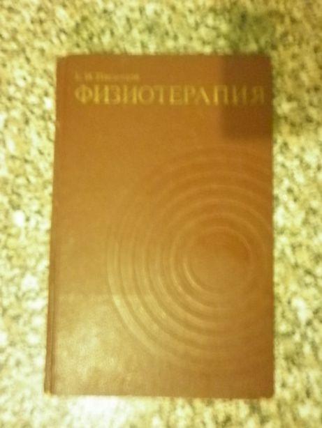 книга Физиотерапия