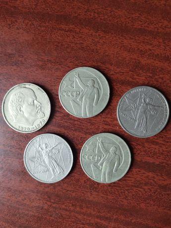 Юбилейные монеты времён СССР