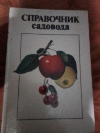 Продам новую поучительную книгу справочник - садовода.