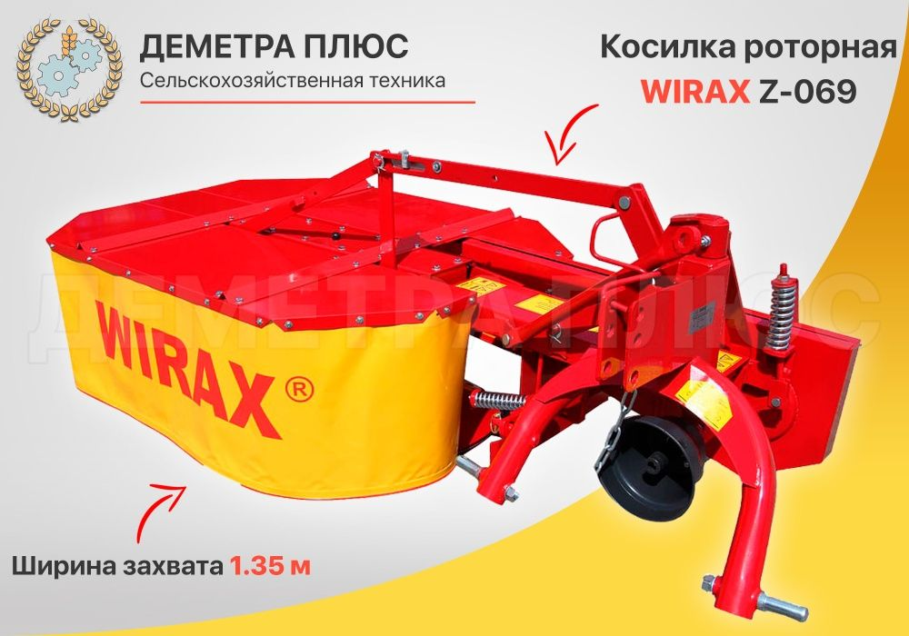 Косилка роторная WIRAX Z-069 (1.35 м, косарка роторна, косилки)