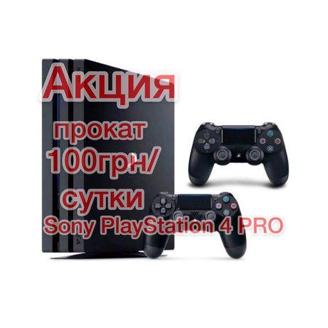 аренда приставки sony playstation 4 PRO ps прокат ps4 плойка NFS vr