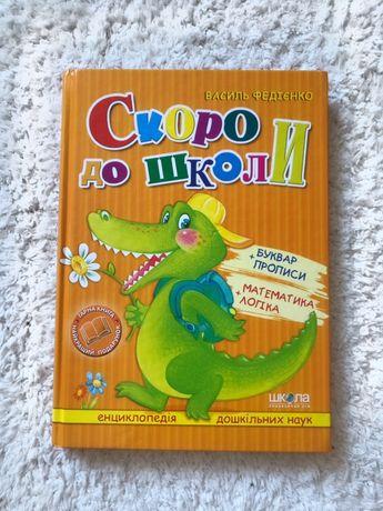 Книга «Скоро до школи» В. Федієнко