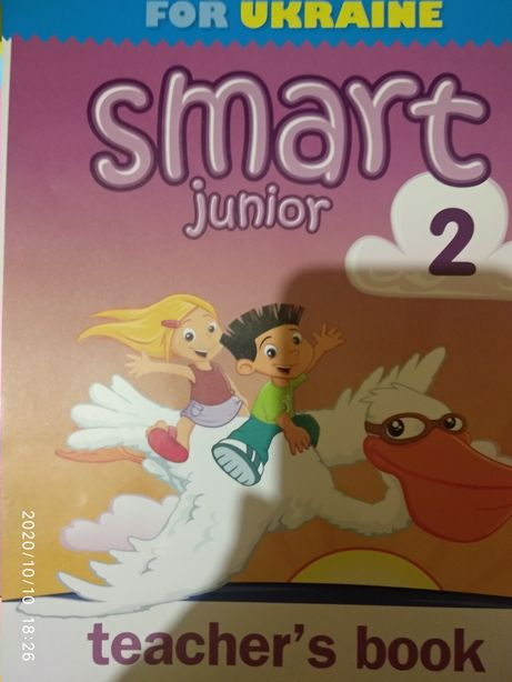 Smart junior 1 ,2 конспекти уроків 1,2клас