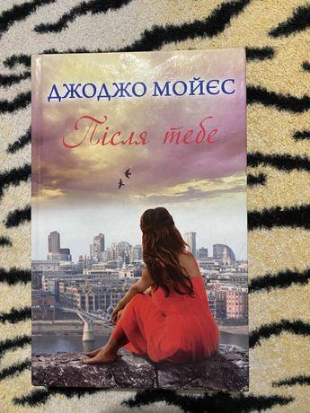Продається книга. Джоджо Мойєс «Після тебе»