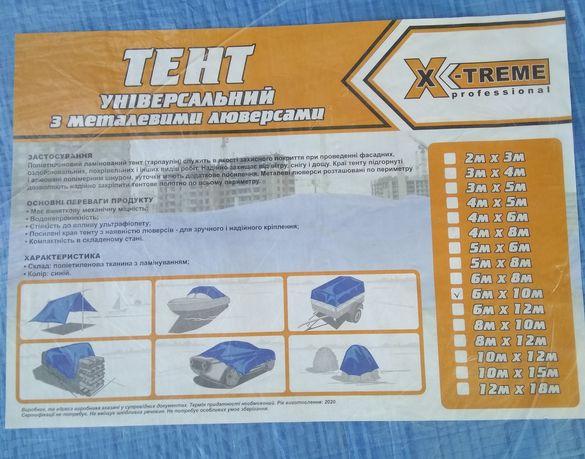 Тент з металевими люверсами 2х3 3х4 3х5 4х5 4х6 5х6 5х8 6х8 8х10 10х12