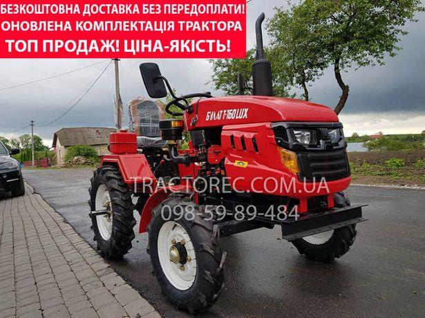Мототрактор БУЛАТ Т-160LUX ОНОВЛЕНИЙ! Фреза 130см+2Хплуг! Міні-трактор