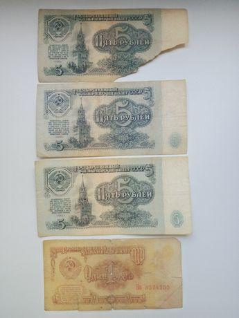 Купюры достоинством 5 рублей, один рубль. 1961 год.
