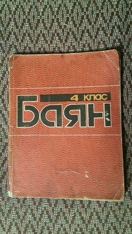 Книга Баян-4 класс детской музыкальной школы.