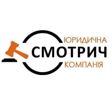 Списання кредитів, Списание кредитов Юридичні послуги Послуги адвоката