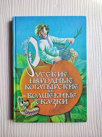 Русские народные богатырские и волшебные сказки, детская книга