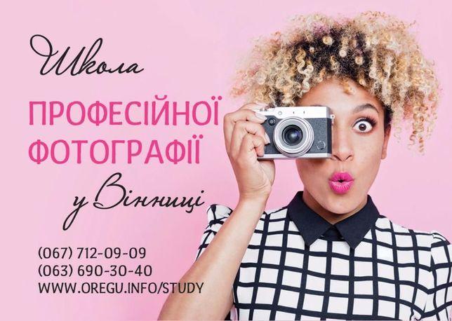 Фотошкола. Курсы по фотографии. Обучение фотографии.