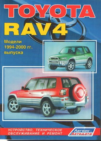 Toyota RAV4 (Тойота РАВ4). Руководство по ремонту. Книга. Инструкция