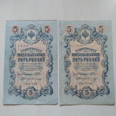5 пять рублей 1909 года шипов 1 шт.