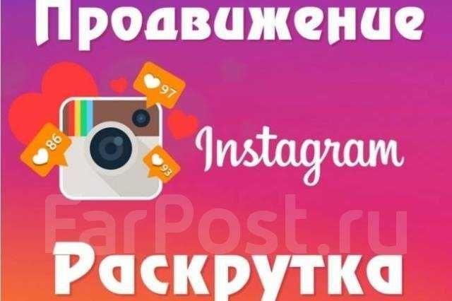 Раскрутка вашего аккаунта Instagram
