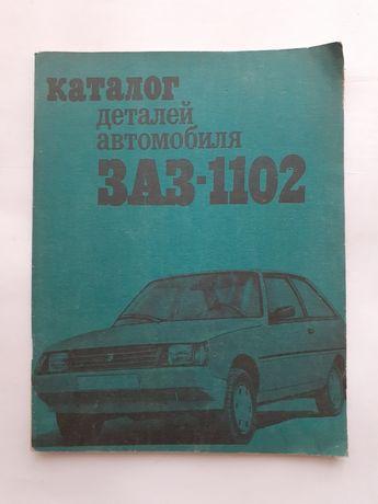"""Каталог деталей автомобиля ЗАЗ-1102, 1989 автомобильный з-д """"Коммунар"""""""