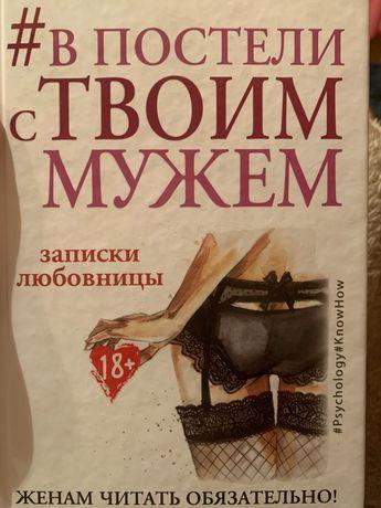 Книга «В постели с твоим мужем»