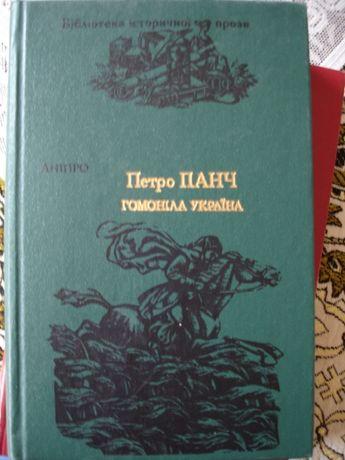 панч загребельний коцюбинський королева предок тимошенко кащенко в