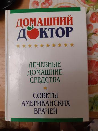 Книги из серии домашний доктор