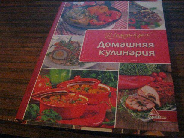 Книга Домашняя кулинария