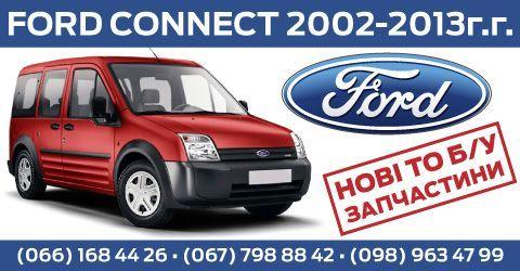 ford transit connect,tourneo форд фокус замок, трос переключения кпп