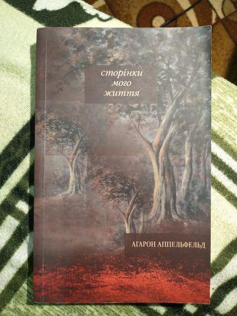 """Книга: Агарон Аппельфельд """"Сторінки мого життя"""""""