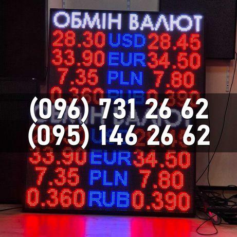 Табло валют, бегущие строки, табло обміну валют, кантор, для ломбарда