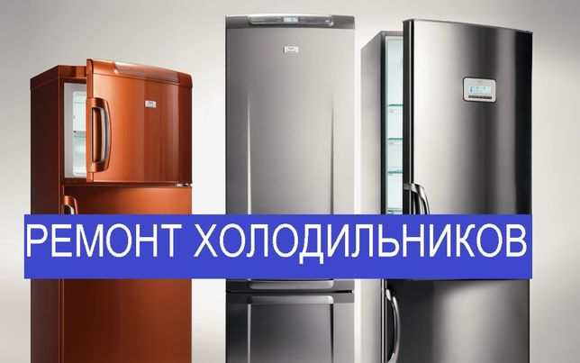 Ремонт холодильник морозильник установка кондиционер Соледар Часов яр