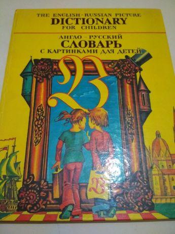 Англо-русский словарь с картинками для детей. Белоусов, Минаев, Юшин