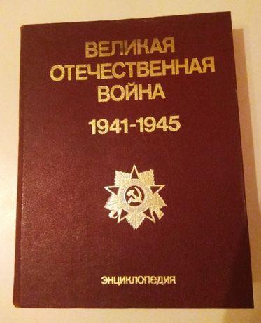 Продам книгу Великая отечественна война 1941-1945 энциклопедия