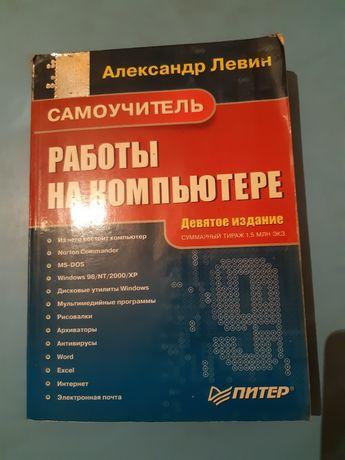 Продам книгу Самоучитель работы на компьютере
