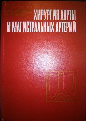 Шалимов Дрюк Хирургия аорты и магистральных артерий