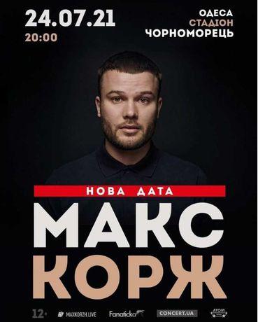 Билет на концерт Макса Коржа Одесса 24.07.21 ( FAN - 2 )