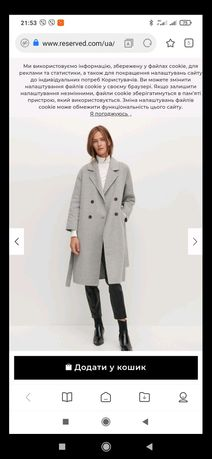Пальто reserved, размер 42 европейский